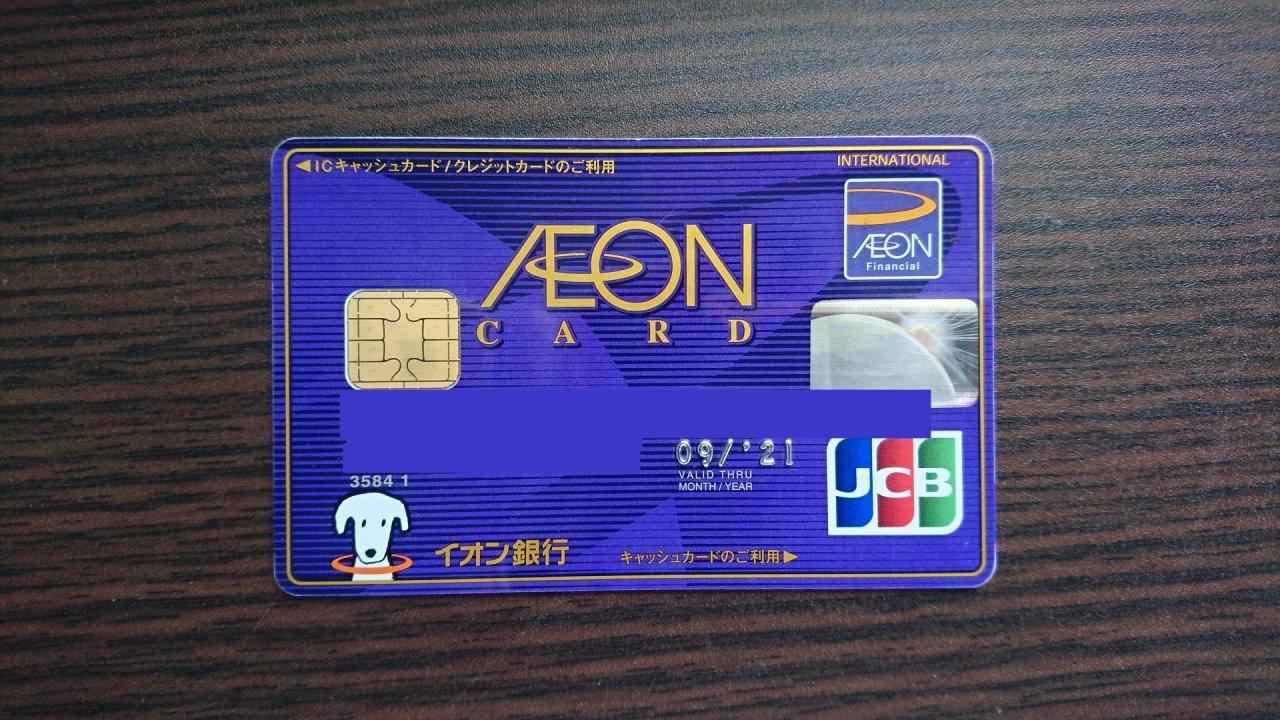 イオンカード デメリット