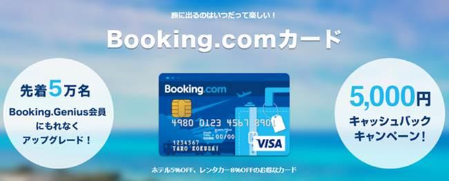 booking.comカードの概要