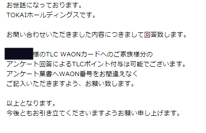 TOKAIへ家族名義分の質問