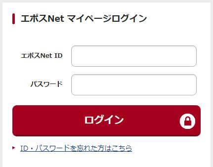 エポスnetへのログイン