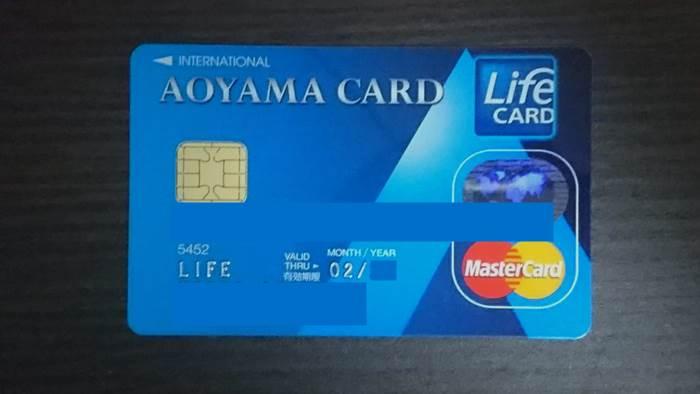 青山ライフマスターカード
